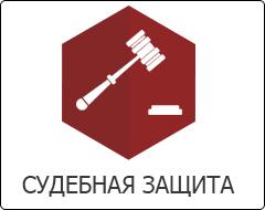 Защита и помощь в суде