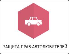 Защита прав автолюбителей
