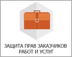 Защита прав потребителей работ и услуг
